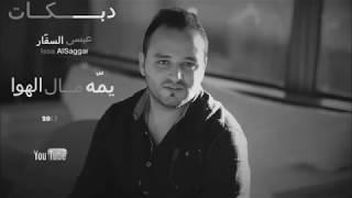 يمه مال الهوا...   عيسى السقار دبكه طرب    جديد 2017 اجمل سهرات الشمال الأردنية