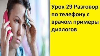 Урок 29 Разговор по телефону с врачом примеры диалогов