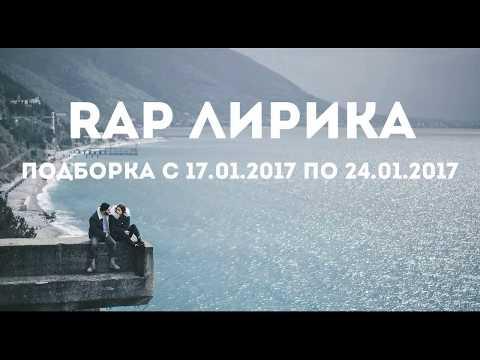 Шансон 2017 новые песни русские клипы лирика для вас от души скачать слушать бесплатно С. Родня