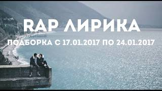 Рэп новинки 2017. Слушать онлайн рэп лирика. Лучший новый рэп 2017
