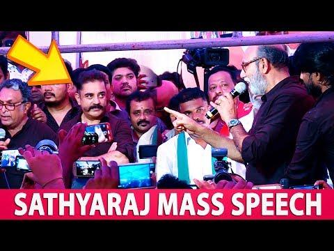 அஞ்சுபவர்கள் ஓடிவிடுங்கள், கெத்து காட்டிய சத்யராஜ்! | Kamal Angry Look To Sathyaraj!
