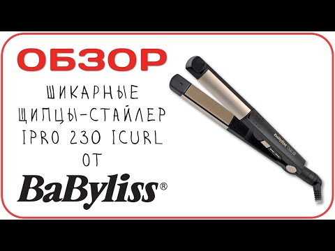 [ОБЗОР] BaByliss IPro 230 ICurl - стайлер, щипцы, выпрямитель, утюжок с необычной поверхностью