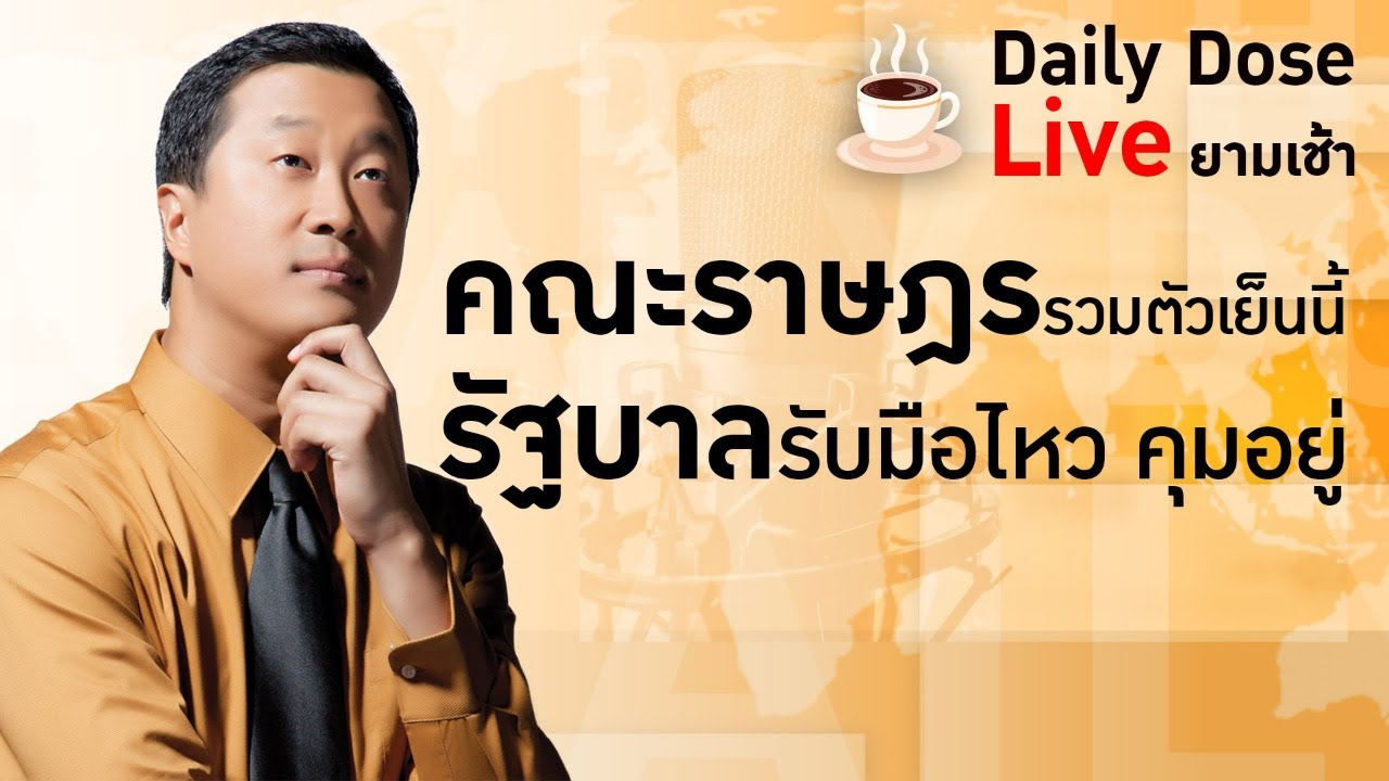 Download #TheDailyDose Live! ยามเช้า ประจำวันที่ 25 พฤศจิกายน 2563