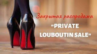 """15 декабря состоялась закрытая распродажа """"Private Louboutin sale"""""""