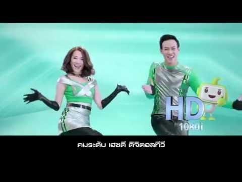 "MV เพลง "" เปลี่ยนสู่ดิจิตอลทีวี - คมชัด ดูฟรี ดูดีทั่วไทย"""