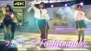 フェアリーズ ◎Fashionableリリイベ初披露【4K】 Dance Performance vie...