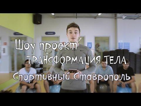 знакомства города ставрополя