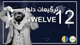 البشير شو الجمهورية | الحلقة الثانية عشر | 12 | ترگيعات دلدل