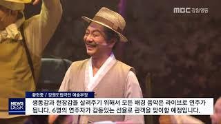 [뉴스리포트]겨울철 지역 문화 행사 다채190129
