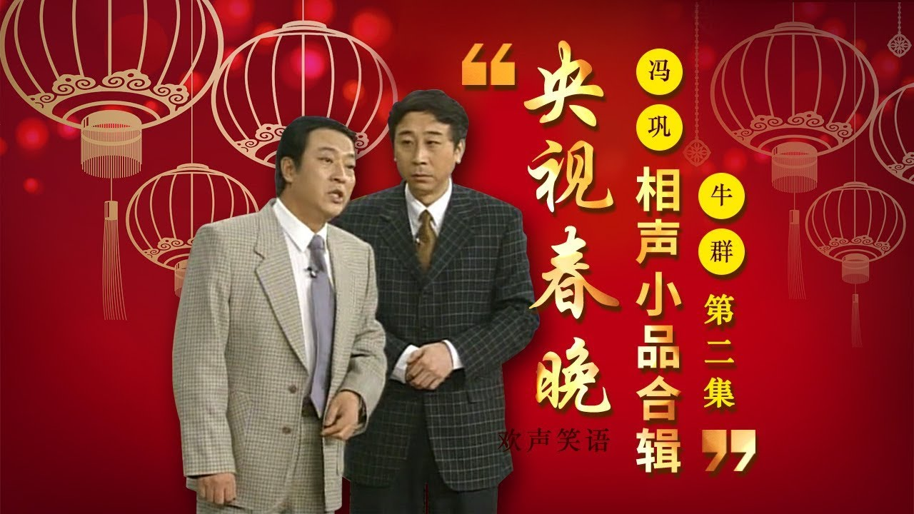 牛群冯巩倪萍相声_欢声笑语·春晚笑星作品集锦:冯巩牛群(二) | CCTV春晚 - YouTube
