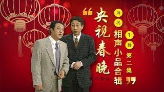 欢声笑语·春晚笑星作品集锦:冯巩&牛群(二) | CCTV春晚