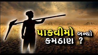 #Mahamanthan: પાકવીમો ક્યાં અટક્યો? ખેડૂતો સાથે કઇ એજન્સીઓ કરે છે અન્યાય? | Vtv News