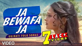 Ja Bewafa Ja   Gujrati Hits Folk Song   Munna Raj, Kavita Das   Meena Studio   Gujrati Sangeet