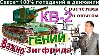 КВ-2 Секрет 100% попаданий на КВ 2 в движении! Лайфхак для опытных и не очень !