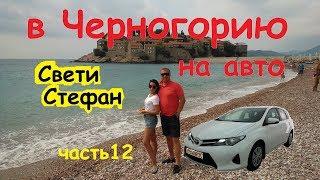 В Черногорию на авто часть 12 остров отель Свети Стефан едем Будва Свети Стефан сент 2018г