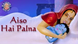 Aiso Hai Palna - Krishna Lori - Devotional - Sanjeevani Bhelande