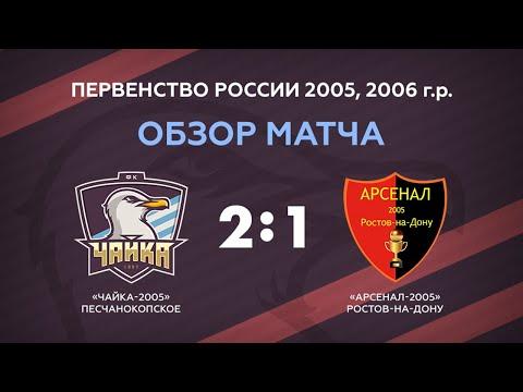 """""""Чайка-2005"""" - """"Арсенал-2005"""" 2:1"""