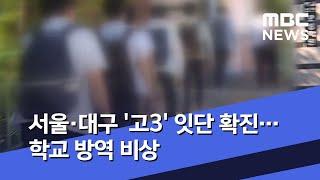 서울·대구 '고3' 잇단 확진…학교 방역 비상 (202…