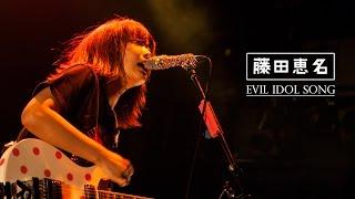 藤田恵名 LIVE DVD モーレツのススメ 2016.12.3 Release STUDS-B001 ¥35...