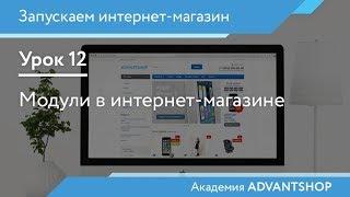 Академия AdvantShop. Урок 12. Модули в интернет-магазине