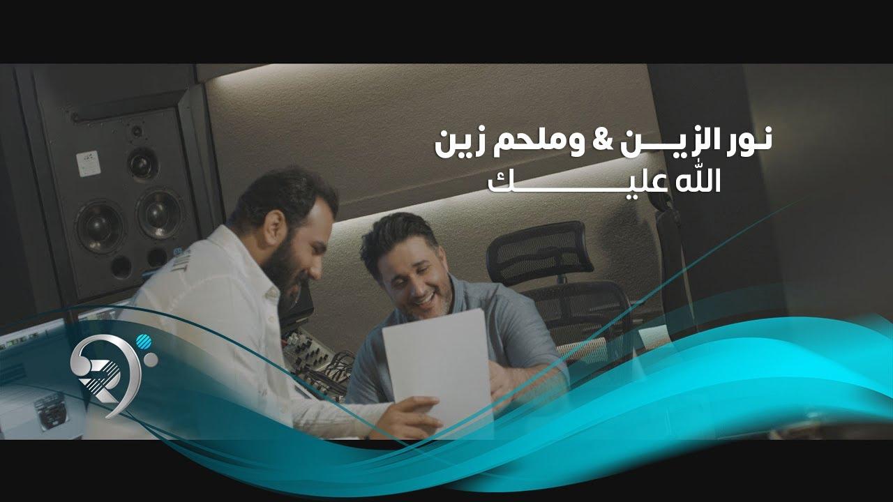Noor Alzain W Melhem Zain (Official Video) | نور الزين وملحم زين - الله عليك - فيديو كليب