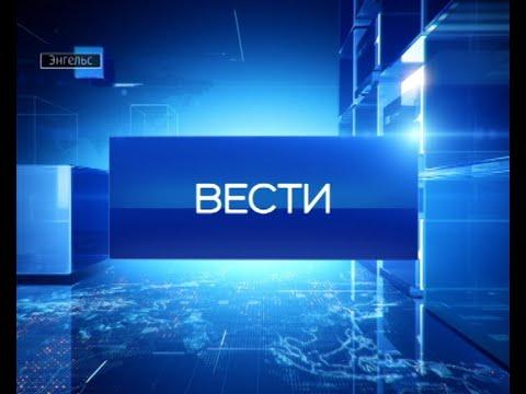Вести Энгельс 26 05 2018
