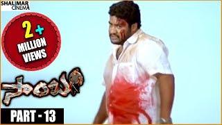 Samba  Telugu  Movie Part  -13/13    NTR , Bhoomika Chawla , Genelia Dsouza   shalimarcinema