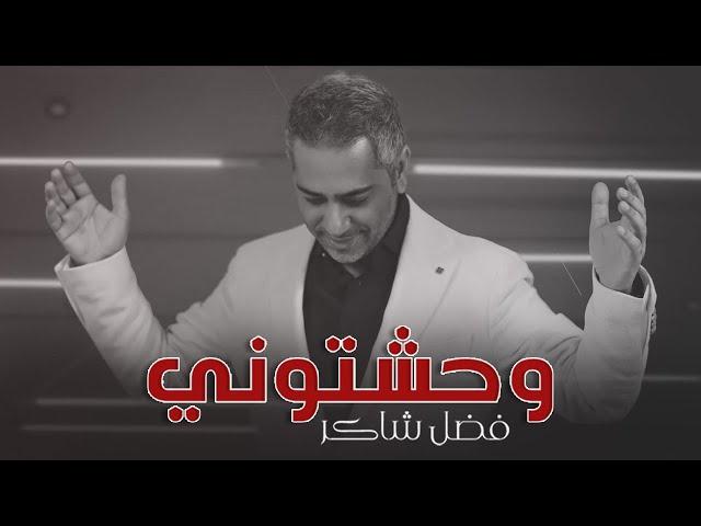 Fadel Chaker - Wahashtoni (Official lyrics video) | فضل شاكر - وحشتوني - Fadel Chaker