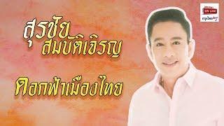 ดอกฟ้าเมืองไทย สุรพล สมบัติเจริญ สุรพล สมบัติเจริญ กับศิษย์ ชุด 1
