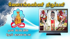 20 May 2020 @ 06:00 am Tamil Mass