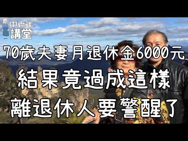 70歲夫妻月退休金6000元,結果竟過成這樣,離退休人要警醒了!| 中老年講堂