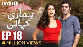 Hamari Kahani | Episode 18 | Turkish Drama | Hazal Kaya | Urdu1 TV Dramas | 11 December 2019