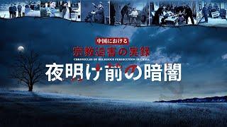 中国における宗教迫害の実録 その2「夜明け前の暗闇」 日本語吹き替え 完全な映画のHD2018