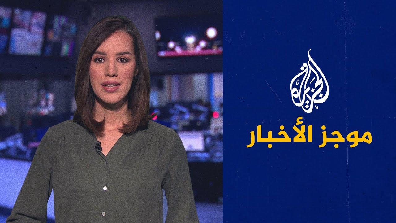 موجز الأخبار - الثالثة صباحا 28/10/2021  - نشر قبل 4 ساعة