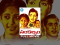Sankalpam Full Movie | N T R, Relangi, Vijayalaxmi | C V Ranganath Das | Susarla Dakshina Murthy