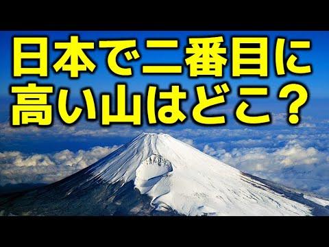 番目 二 高い に 山 日本 で