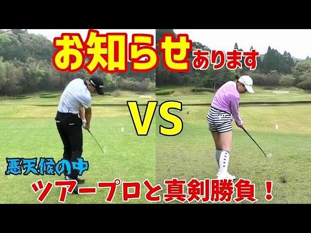 【お知らせ】今回は男子ゴルフツアー開幕戦を控えている塩見好輝プロとゴルフ対決をしました!【ゴルフ対決】