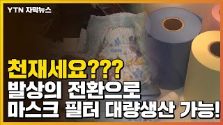 [자막뉴스] 기저귀 설비로 마스크 필터 대량생산...'…