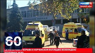 Взрыв в колледже в Керчи: 10 человек погибли, 50 - пострадали. 60 минут от 17.10.18