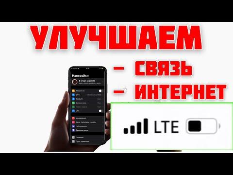 Как УЛУЧШИТЬ сотовую СЕТЬ и ИНТЕРНЕТ на LTE - IApple Expert