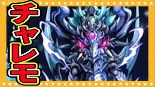 【パズドラ】魔法石回収はお早めに!黒田がチャレンジモード「天元の黒龍」に挑戦!【GameMarket】