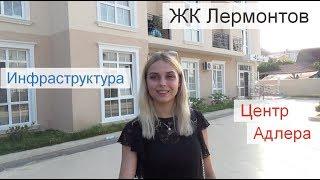 Купить квартиру в Сочи / ЖК Лермонтов / Недвижимость в Сочи