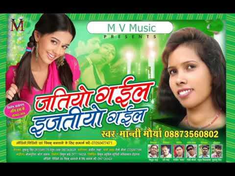 Jatiyo Gail Ijatiyo Gail Laiko Na Bhail Re Sakhiya New Bhojpuri Video 2018
