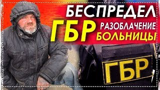 """БЕСПРЕДЕЛ """"ГБР"""" НАД ДЯДЕЙ ЮРОЙ / РАЗОБЛАЧЕНИЕ БОЛЬНИЦЫ № 7"""