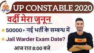 UP Constable 2020 || 50000+ नई भर्ती के सम्बन्ध में || Jail Warder Exam Date? || By Vivek Sir