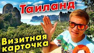 ТАИЛАНД - пещера фаллосов и самый красивый пляж Таиланда РЕЙЛИ. Путешествие своим ходом по Краби.