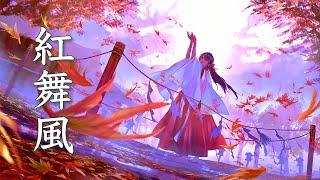 【紅舞風】美しく悲しい、心にしみる和風曲