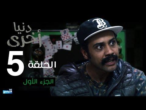 Denya Okhra S03 Episode 05 Partie 01