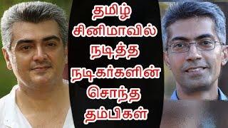 தமிழ் சினிமாவில் நடித்த நடிகர்களின் நிஜ தம்பிகள் | Tamil Actors Real Brother