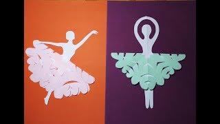Снежинки - балеринки. Елочные украшения из бумаги на новый год. Поделки.